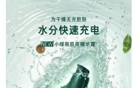 韩国自然主义品牌innisfree悦诗风吟全新进口小绿瓶升级上市