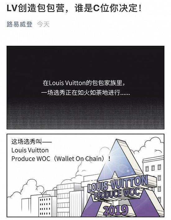 LV官方微信账号日前发布了一篇基于热播综艺《创造营》改编的《LV创造包包营》
