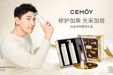 CEMOY携首位品牌代言人赵又廷 共同探索更多愈颜肌密