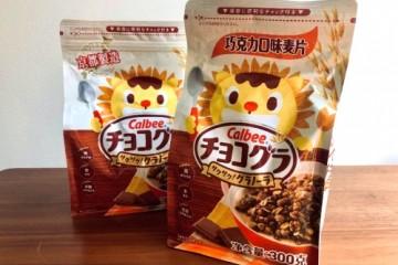 来自日本的亲民早餐 职业妈妈们的首选Pick ——Calbee巧克力口味麦片