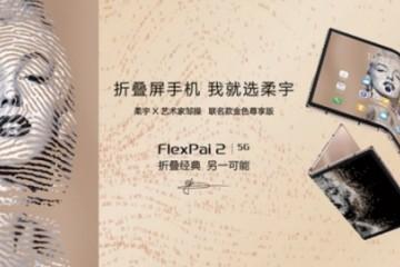 柔宇x艺术家邹操联名款折叠屏手机限量上市,正式开启预约